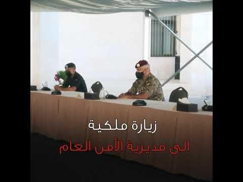 جلالة الملك عبدالله الثاني، يعرب عن شكره وتقديره لمنتسبي الأمن العام. ودعم ملكي موصول لرفاق السلاح.