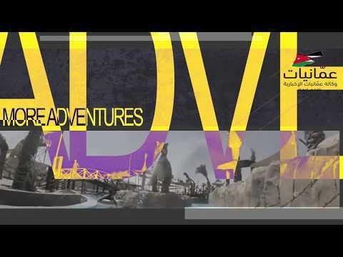اجمل الرحلات السياحية مع more adventures